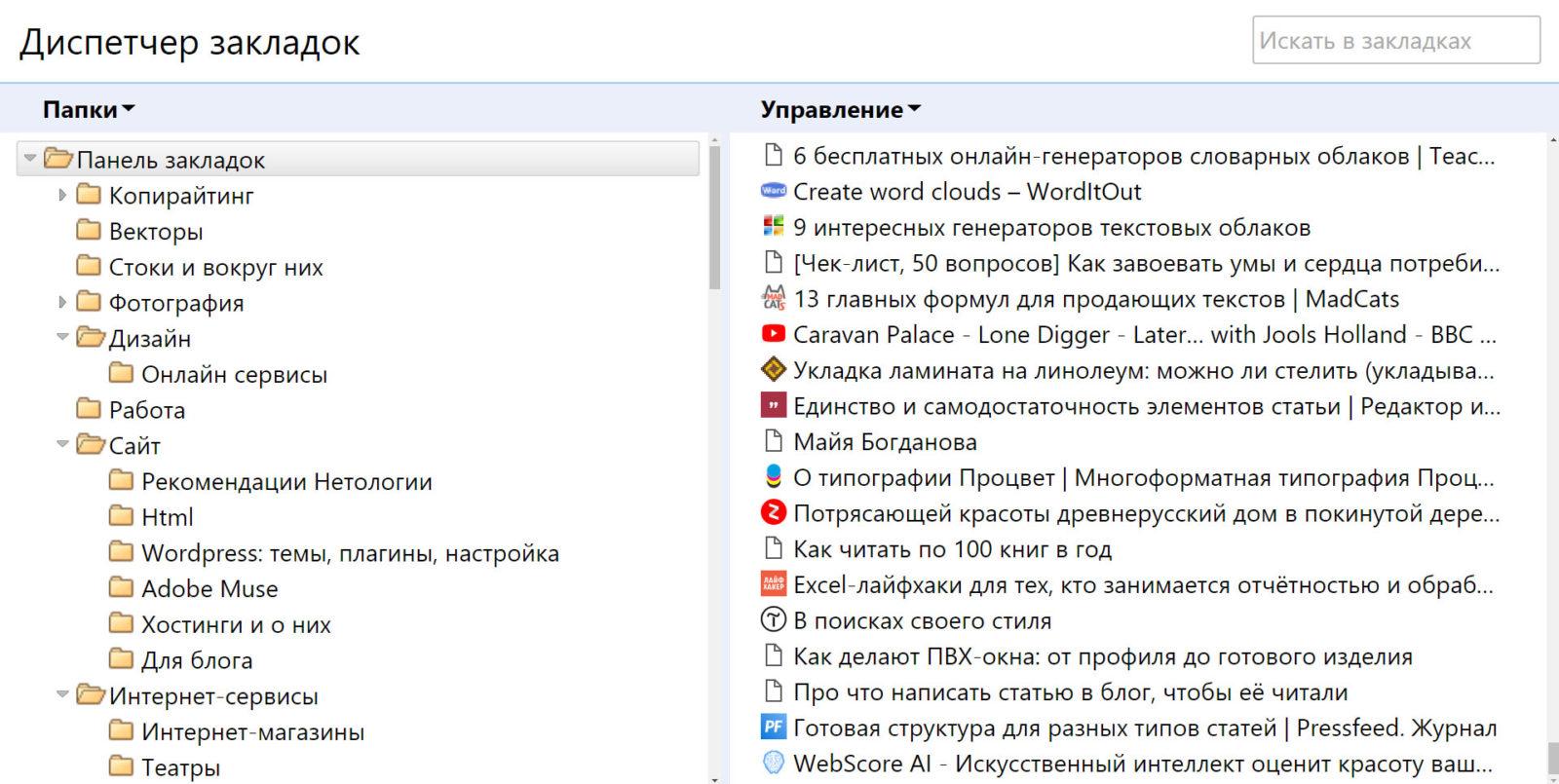 закладки моего браузера