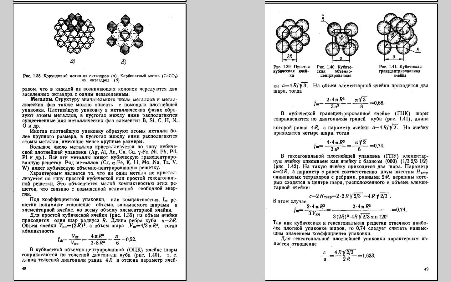 страницы учебника физики