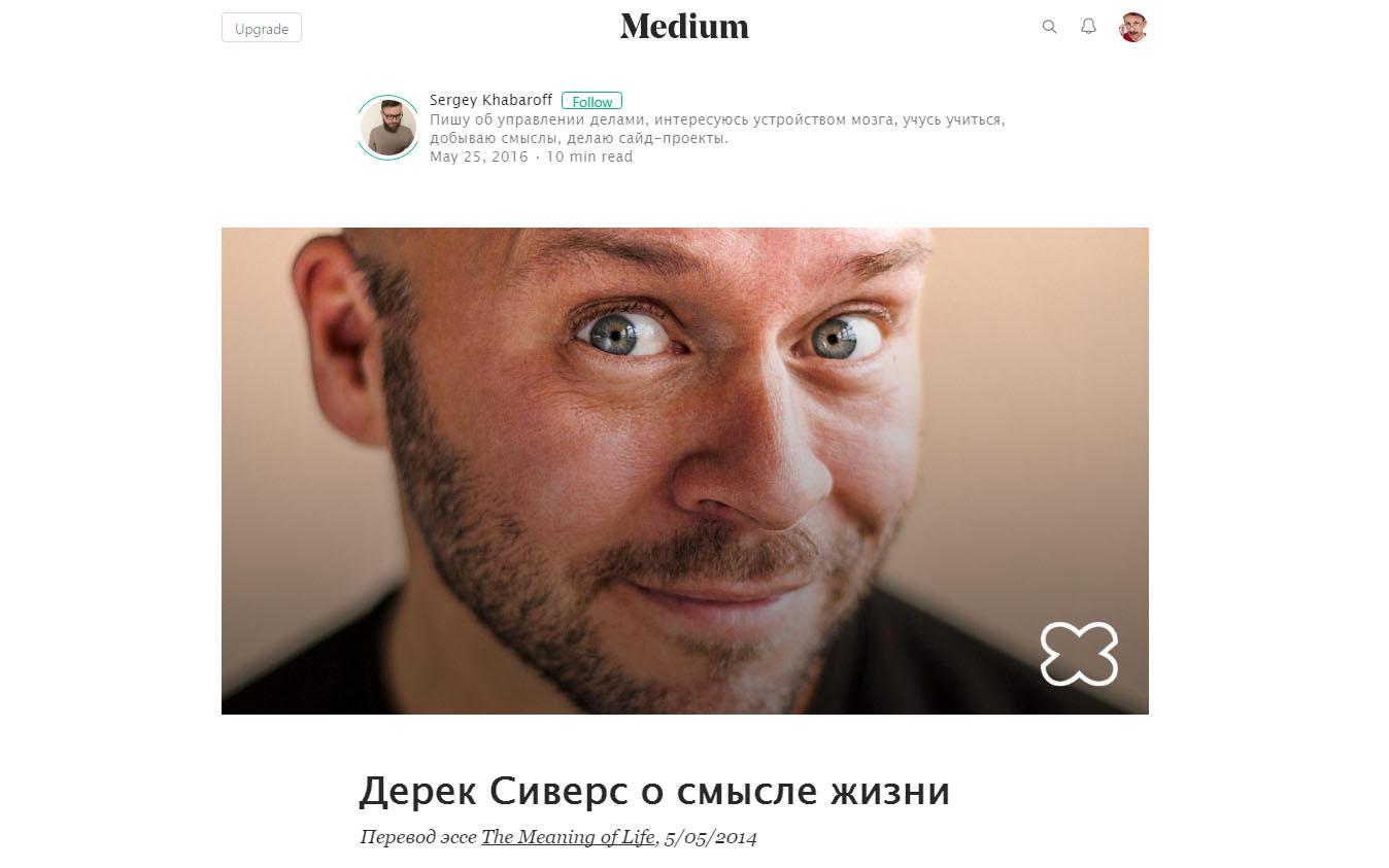 страница на Медиуме