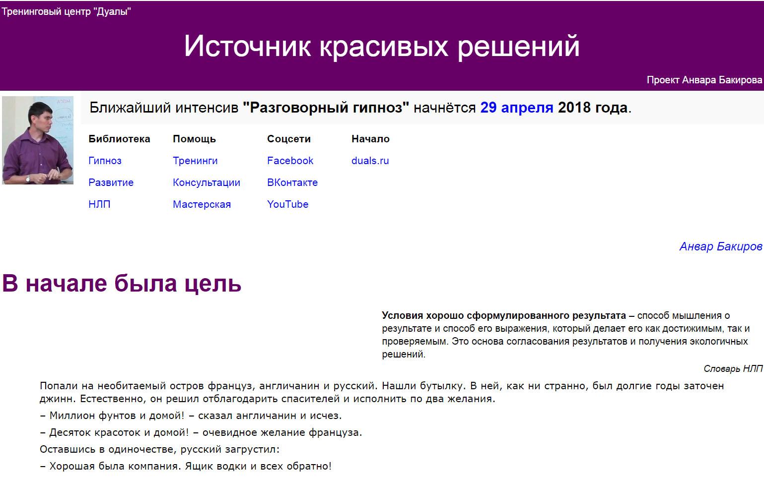 сайт Анвара Бакирова