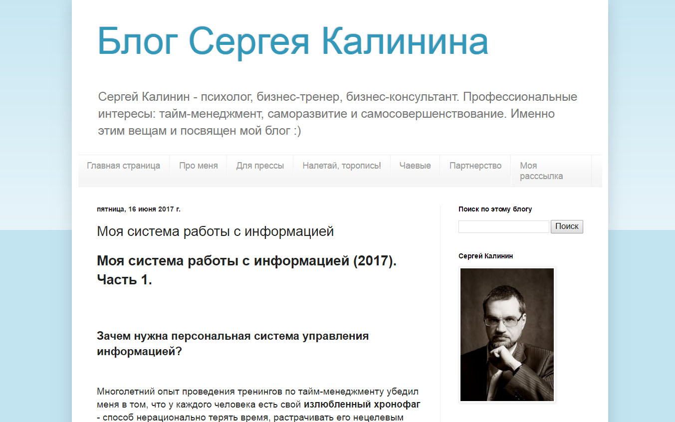сайт Сергея Калинина