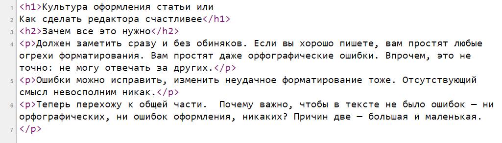 текст, размеченный тегами