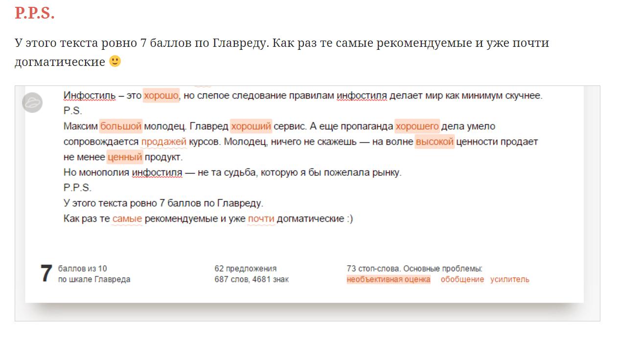 Из статьи Катерины Ерошиной