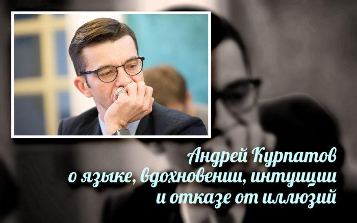 Андрей Курпатов об отказе от иллюзий