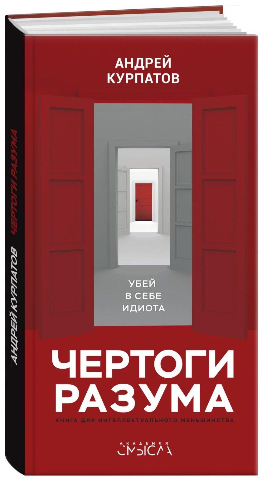 """А.Курпатов """"Чертоги разума"""""""