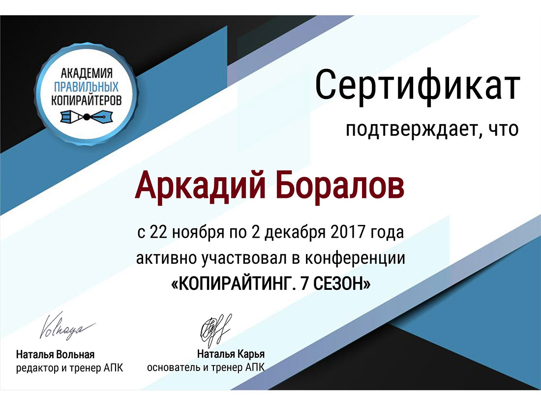 Конференция «Копирайтинг. 7 сезон»