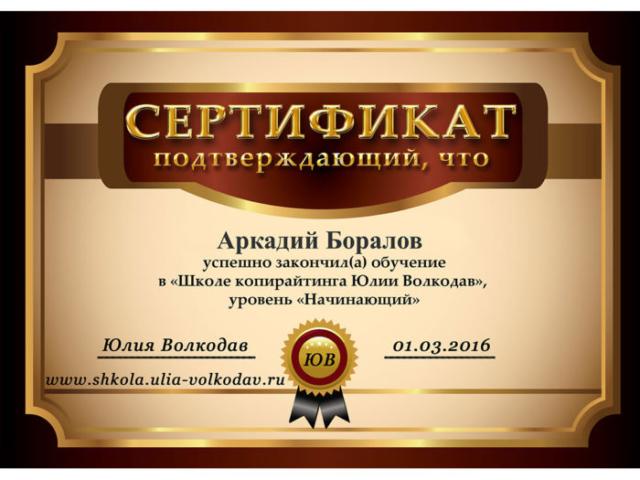 Школа копирайтинга Юлии Волкодав