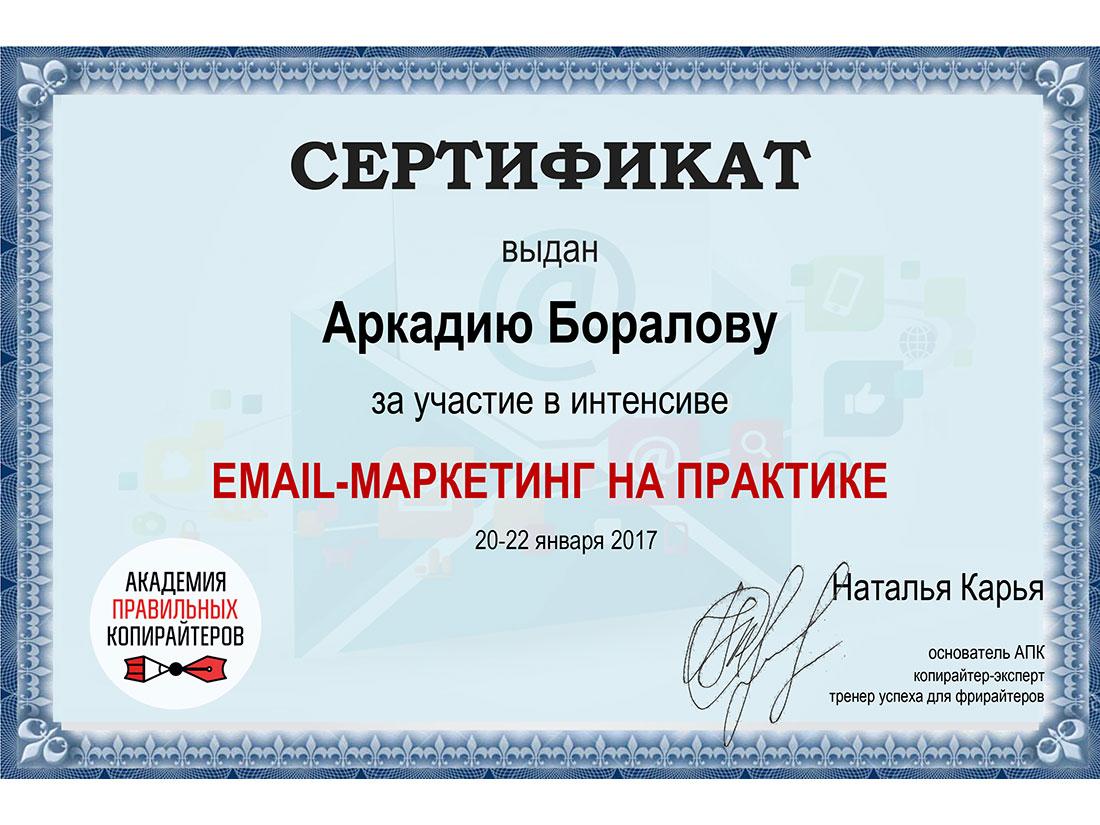 Email-маркетинг на практике