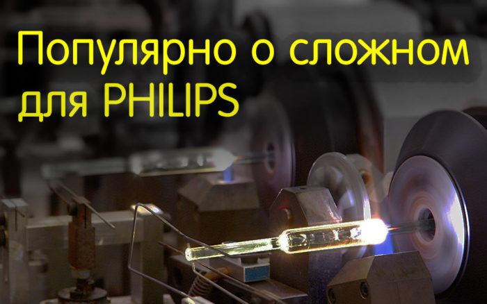 Популярно о сложном для Philips