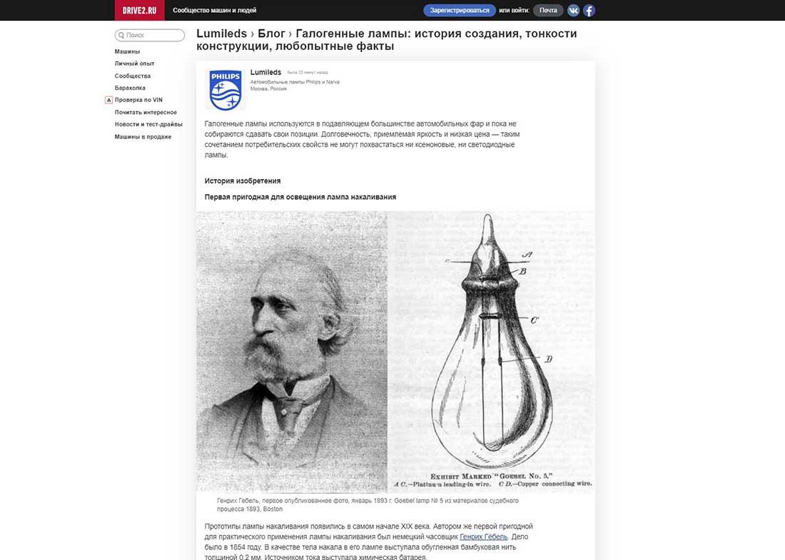 Статья о галогенных лампах