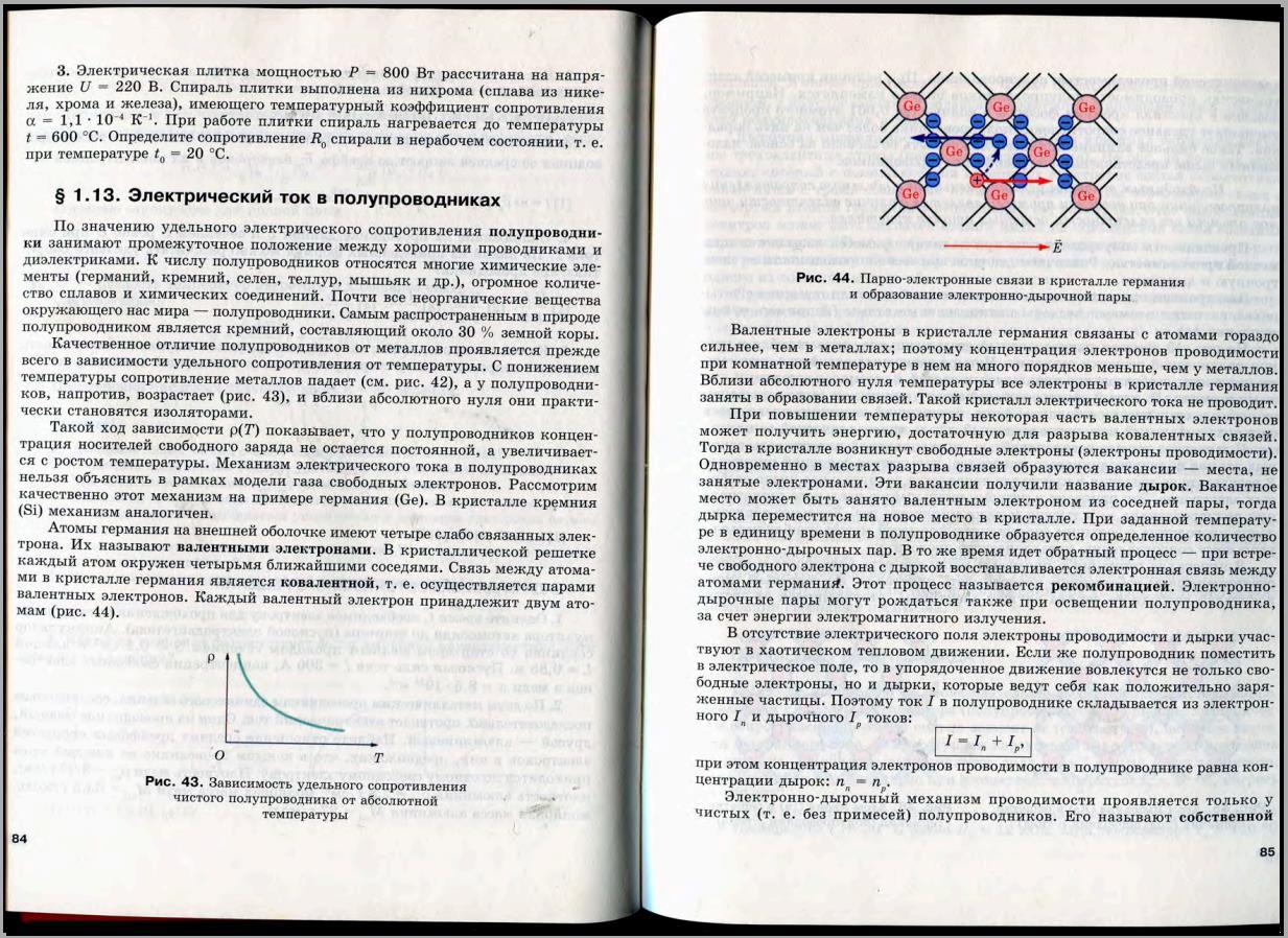 Страница учебника по физике