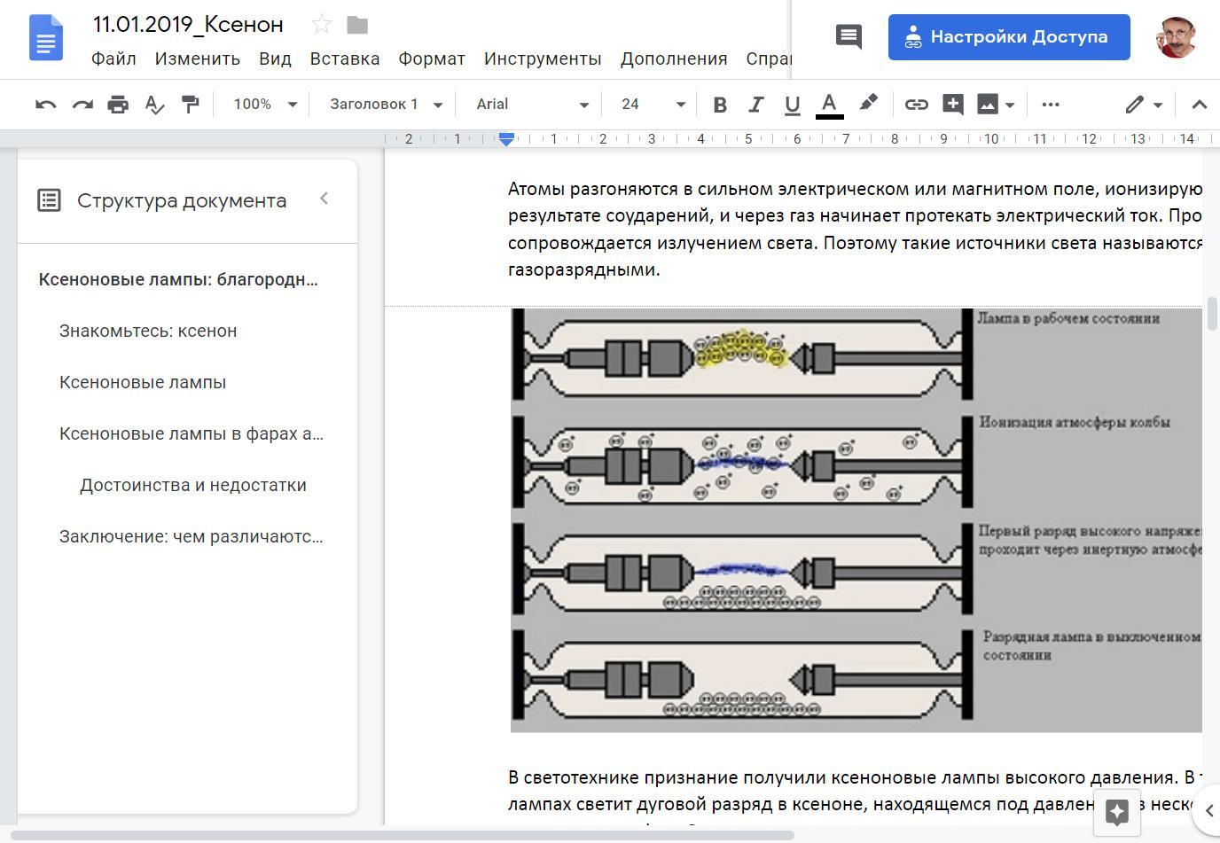 article-draft-screen