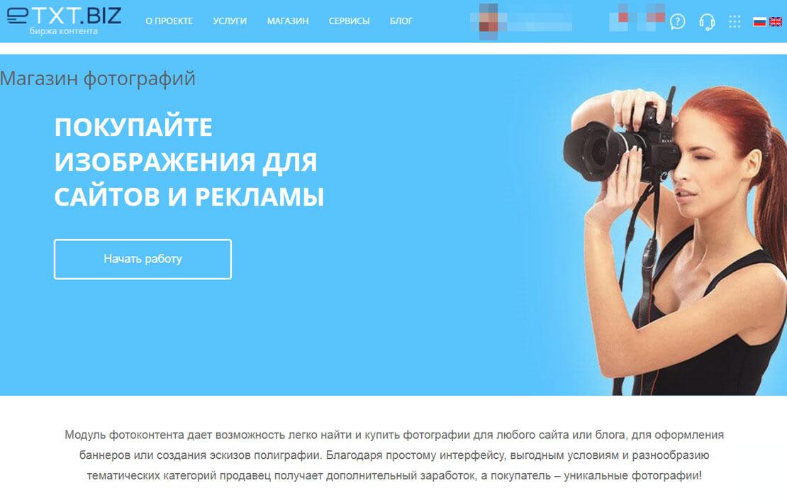 Магазин изображений на бирже Etxt