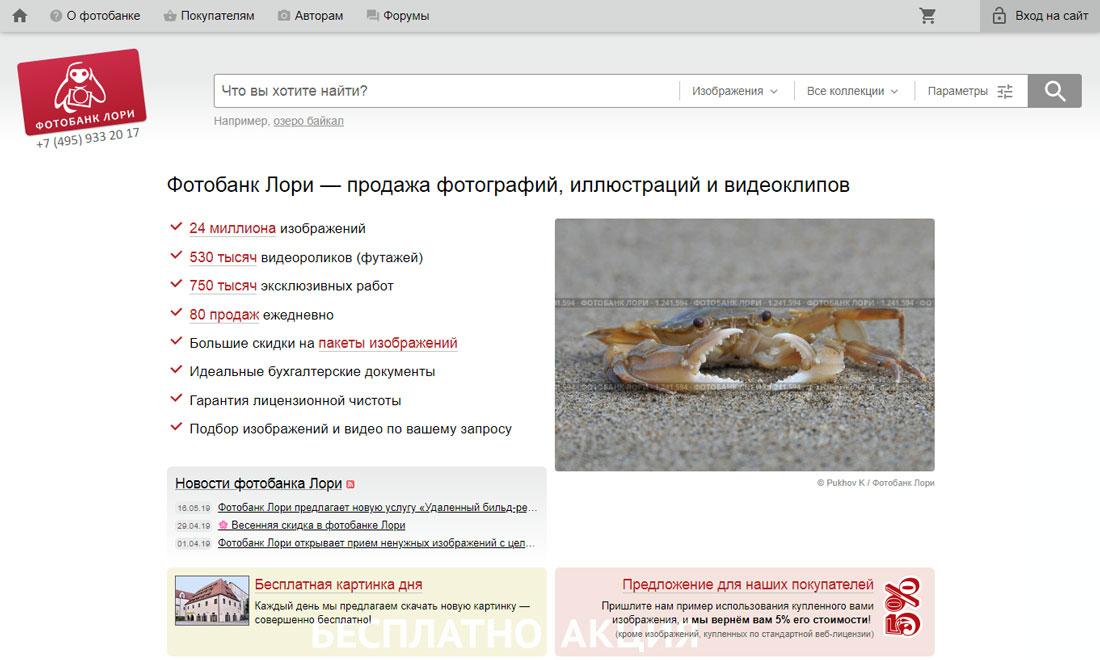 Российский фотобанк «Лори»