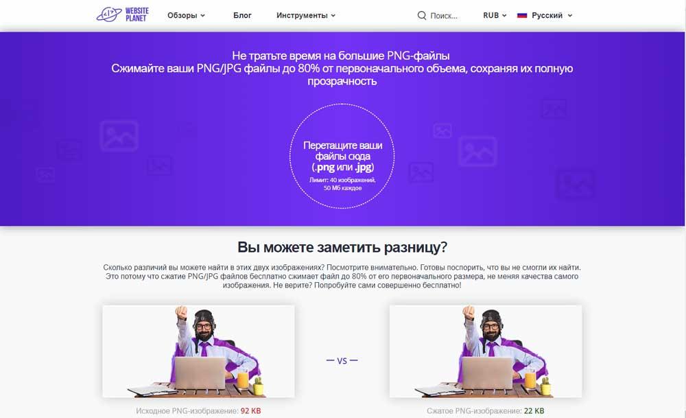 Сайт одного из онлайн-сервисов