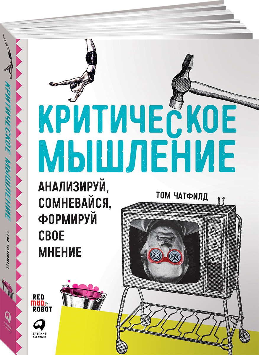 Обложка книги «Критическое мышление»