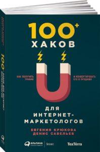 Обложка книги «100 хаков для интернет-маркетологов»