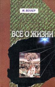 """Обложка книги """"Всё о жизни"""""""