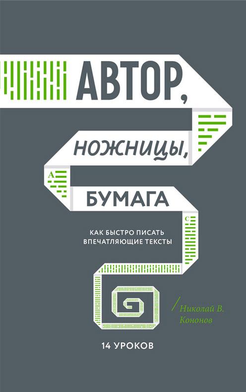 Обложка книги «Автор, ножницы, бумага»