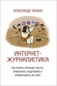 Обложка книги «Интернет-журналистика»