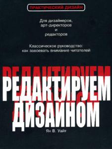 Ян В. Уайт «Редактируем дизайном»
