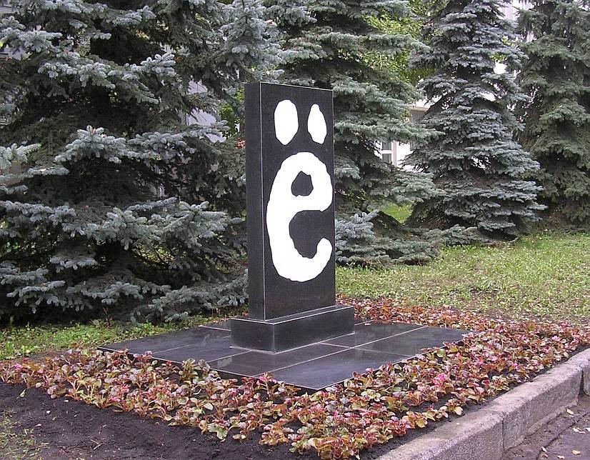 Памятник букве «ё» в Екатеринбурге