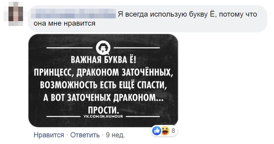 Один из комментариев в нашей группе «ДавайПиши» на Фейсбуке